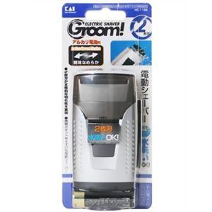 (まとめ買い)貝印 Groom(グルーム) ポケシェーバー(2枚刃・防水)×3セット - 拡大画像
