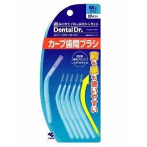 Dental Dr. カーブ歯間ブラシ M 10本入 【10セット】 - 拡大画像