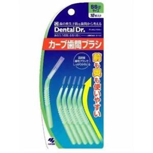 Dental Dr. カーブ歯間ブラシ SS 10本入 【10セット】 - 拡大画像