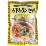 タイの台所 トムヤムクンセット 2-3人前 【7セット】