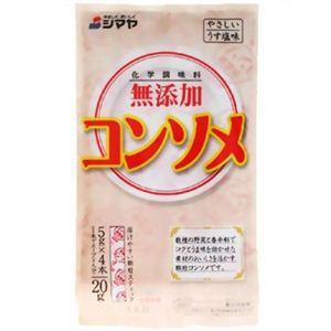 化学調味料無添加 コンソメ 顆粒 5g*4本 【30セット】
