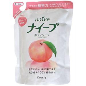 ナイーブ ボディソープ 桃の葉エキス配合 詰替用420ml 【8セット】
