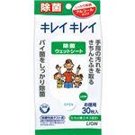 (まとめ買い)キレイキレイ 除菌ウェットシート アルコールタイプ 30枚×15セット