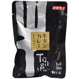 牛タンカレー 200g 【5セット】