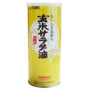 玄米サラダ油 400g 【16セット】