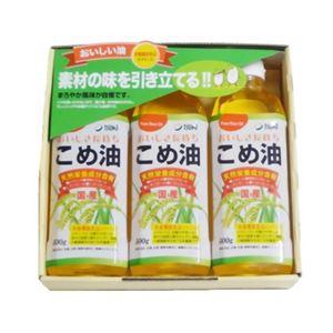 こめ油ギフトセット(TFKA-15) 日本のお米の豊かな恵み 500g*3本入 【4セット】