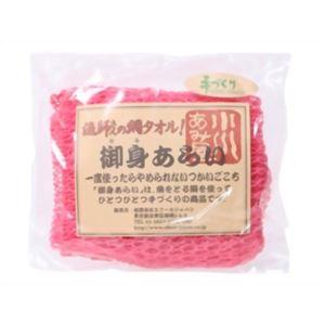 漁師さんの網タオル 御身あらい(ピンク) 【3セット】