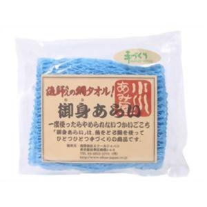 漁師さんの網タオル 御身あらい(ブルー) 【3セット】