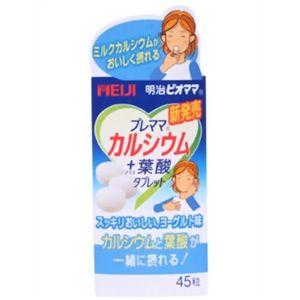 明治ビオママ カルシウムプラス葉酸タブレット 45粒 【4セット】