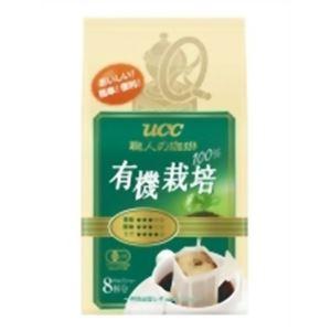 UCC 職人の珈琲 ドリップコーヒー有機栽培 8パック 【13セット】 - 拡大画像