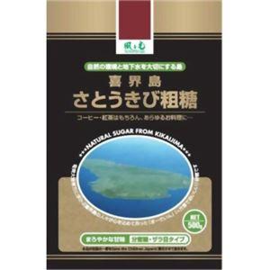 (まとめ買い)喜界島さとうきび粗糖 500g×8セット