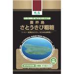 喜界島さとうきび粗糖 500g 【8セット】