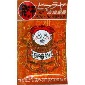 ヒマラヤ岩塩風呂 蜜柑 【6セット】