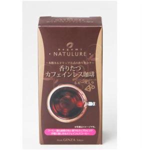 香りたつカフェインレス珈琲 6g×5包【4セット】 - 拡大画像