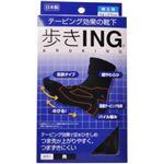 歩きING(テーピング効果の靴下) 紳士用 黒 24-27cm 【2セット】