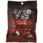 ぶどう糖チョコ 8個 【8セット】
