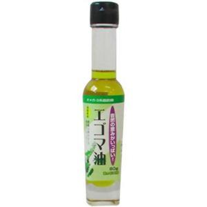 鳥取県産 エゴマ油 80g 【2セット】