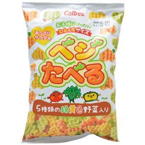 カルビー ベジたべる あっさりサラダ味 55g 【30セット】 - 拡大画像