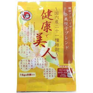 奈美悦子ブレンド雑穀米 国内産十六種雑穀 健康で美人 15g*8袋 【3セット】 - 拡大画像