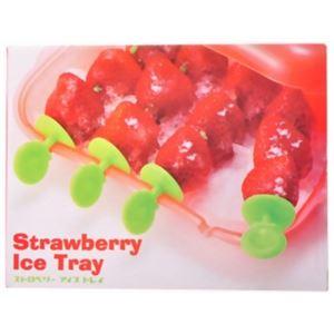 (まとめ買い)ストロベリーアイストレイ×2セット