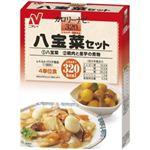 カロリーナビ 八宝菜セット 【2セット】