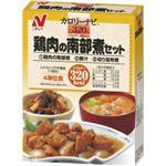 カロリーナビ 鶏肉の南部煮セット 【2セット】