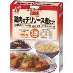 カロリーナビ 鶏肉のチリソース煮セット 【2セット】
