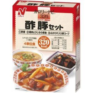 カロリーナビ 酢豚セット 【3セット】