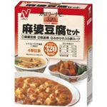 カロリーナビ 麻婆豆腐セット 【3セット】
