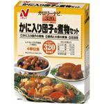 カロリーナビ かに入り団子の煮物セット 【3セット】