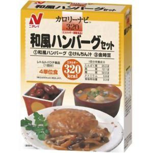 カロリーナビ 和風ハンバーグセット 【2セット】