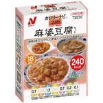 カロリーナビ 麻婆豆腐セット(240) 【3セット】