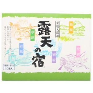 薬用入浴剤 露天の宿 10包入(5種類*各2包) 【2セット】