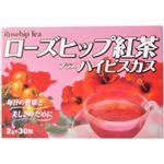 ローズヒップ紅茶プラスハイビスカス 2g×30包【2セット】