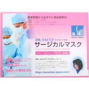 ドクターサチ サージカルマスク レディス&ジュニアサイズ 60枚 【4セット】