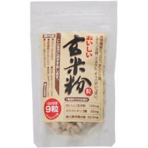 おいしい玄米粉 粒タイプ 270粒 【2セット】 - 拡大画像