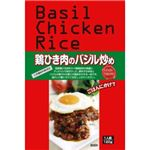 鶏ひき肉のバジル炒め 120g 【7セット】