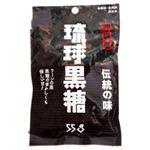 琉球黒糖 黒糖 55g 【23セット】
