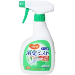 ハビナース 消臭ミスト ルーム用 350ml 【3セット】