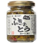 山幸彦 ふきのとう瓶詰 125g【5セット】