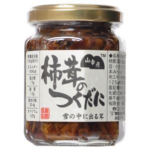 山幸彦 柿茸のつくだに 125g瓶詰 【5セット】 - 拡大画像