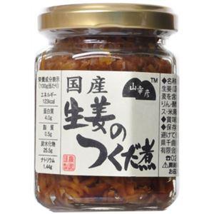 (まとめ買い)山幸彦 国産生姜のつくだ煮瓶詰 115g×4セット - 拡大画像