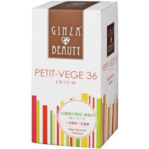 PETIT-VEGE36(ぷちベジ36) トライアルセット 30g*2パック入り 【2セット】