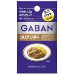 ギャバン コリアンダー ミニパック  1.3g 【30セット】