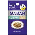 ギャバン ジンジャー ミニパック  2.2g 【30セット】