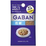 ギャバン 花椒 ミニパック  1.7g 【30セット】