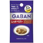 ギャバン レッドペパー ミニパック  1.7g 【30セット】