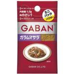 ギャバン ガラムマサラ ミニパック  1.5g 【30セット】