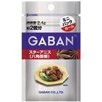 ギャバン スターアニス(八角茴香) ミニパック  2.4g 【17セット】