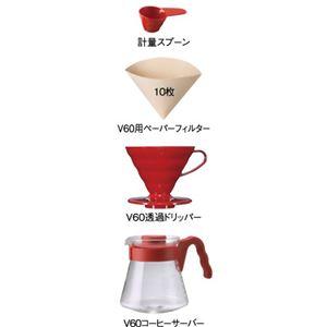ハリオ V60コーヒーサーバー ドリッパーセット レッド VCSD-02R 【2セット】 - 拡大画像